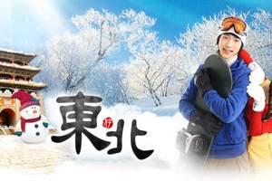 青岛旅行社_青岛去哈尔滨长白山天池休闲五日游_感受冰天雪地