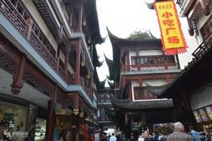 [上海一日]<长风海洋世界-城隍庙>