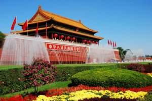 扬州旅行社到北京旅游报价_北京5日游【高端尊享 住顶级五星】