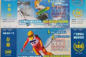 广元曾家山滑雪场自助游218元/人_含优惠周内套票及直通车