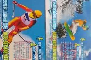 广元到曾家山滑雪场自助一日游_含交通及门票<团队游>