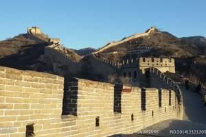 长城旅游要多少钱_长城一日游旅行团_北京长城一日游纯玩_报价