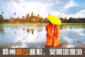 郑州到柬埔寨旅游团_郑州柬埔寨旅游报价_穿越吴哥包机4晚5天