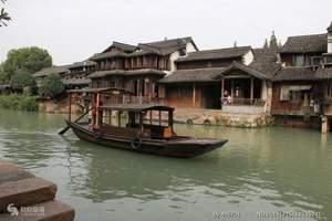 济南到华东旅游【老年团】华东五市、周庄乌镇5日游,导游陪同