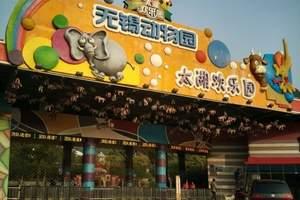 扬州到无锡动物园、太湖欢乐园、无锡海洋馆一日游