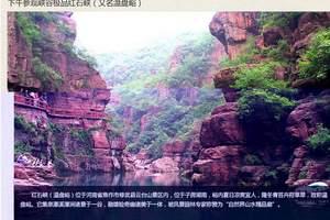 郑州周边好玩的地方,郑州周边一日游 河南旅游景点一日游