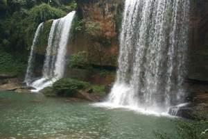 重庆宝中旅游公司 重庆到赤水旅游报价 赤水四洞沟纯玩一日游