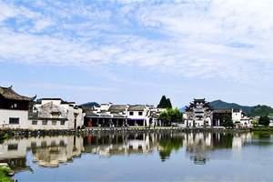黄山宏村翡翠谷VIP贵宾3晚4日私家包团旅游|一车一导