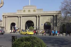 南京中山陵、总统府、大屠杀纯玩 2 日游
