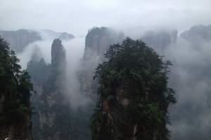 北京去张家界旅行_北京到张家界跟团游_北京去湖南双卧6日游