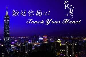 济南出发台湾旅游-济南旅行社台湾精致台湾环岛8日