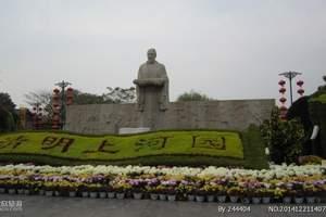 邯郸到洛阳牡丹园、开封清明上河园2日游(河南经典连线)