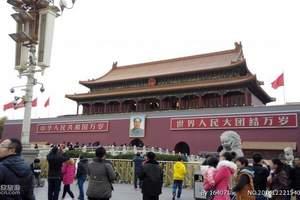 什么时候去北京旅游最好、青岛去北京旅游、春节,北京纯玩四日游