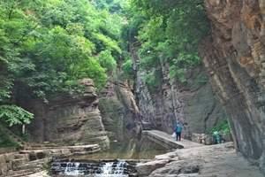 西安出发去龙潭大峡谷旅游团 龙潭大峡谷学摄影大巴二日游路线