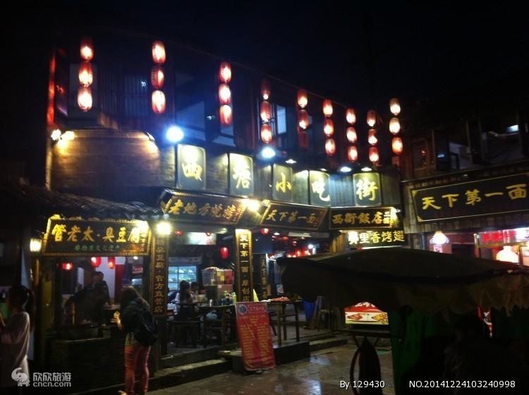 西塘近西塘酒吧街客栈