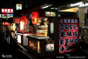 <台湾旅游> 西安直飞台湾环岛八日游 去台湾需要什么手续