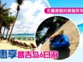 普吉岛游多少钱_郑州到普吉岛双飞6日游_普吉岛在哪个国家