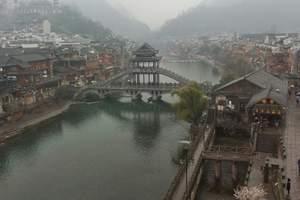 重庆到凤凰古城距离_凤凰旅游景点有哪些_凤凰九景门票多少钱