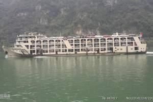 黃金號-長江三峽涉外游輪單飛單動純玩5日游