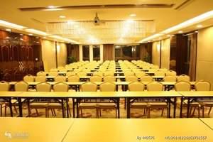 千龙湖会议室最大面积多大_千龙湖酒店有开会服务吗_费用预算