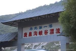 庞泉沟峡谷漂流
