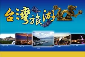 台湾环岛特价七天游|台湾环岛7天游攻略|台湾环岛7天游多少钱