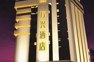 南宁万兴酒店_三星级酒店