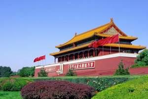南宁到北京旅游报价_北京一地纯玩6日游_去飞机回火车