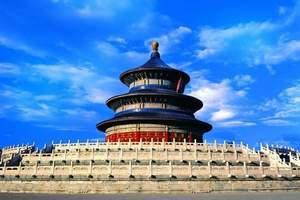 南宁到北京天津旅游报价_南宁去北京、天津双飞纯玩六日游