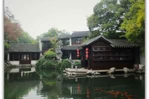 扬州到水乡古镇同里、退思园一日游