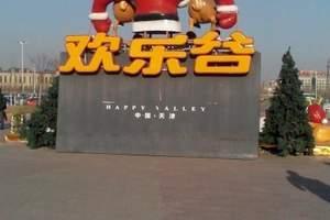 唐山到天津欢乐谷一日游