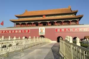 北京攻略 日照到北京旅游  北京纯玩四日游