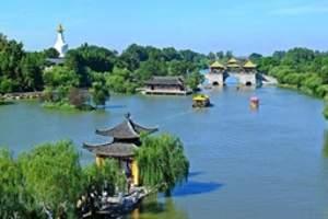 扬州自驾游 扬州瘦西湖 个园 东关街一日游