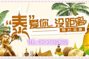 郑州到泰国豪华团五星双飞6日游 郑州旅行社排名