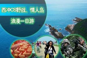 深圳到南澳摘草莓、杨梅坑单车、西冲烧烤、野战、快艇冲浪一日游