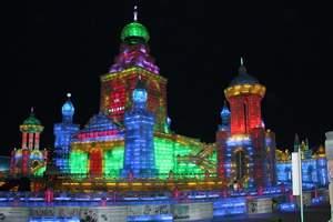 南宁到哈尔滨旅游价格_哈尔滨冰雪大世界至尊VIP冰雪六日游