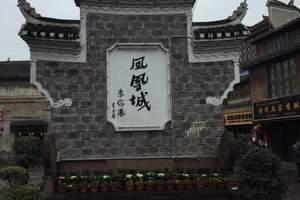 湖南<凤凰九景>汽车二日