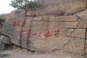 青州古城·井塘古村·黄花溪天缘谷巴士纯玩二日游