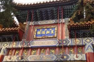 泰安到北京旅游尚品帝都—北京双高纯玩4日游