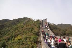 【爸妈之旅郑州去北京单飞五日游】北京深度全景单飞五日游