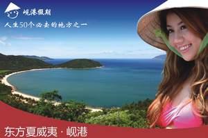 青岛旅行社_青岛出发去越南岘港4晚5天_乐享游东方夏威夷