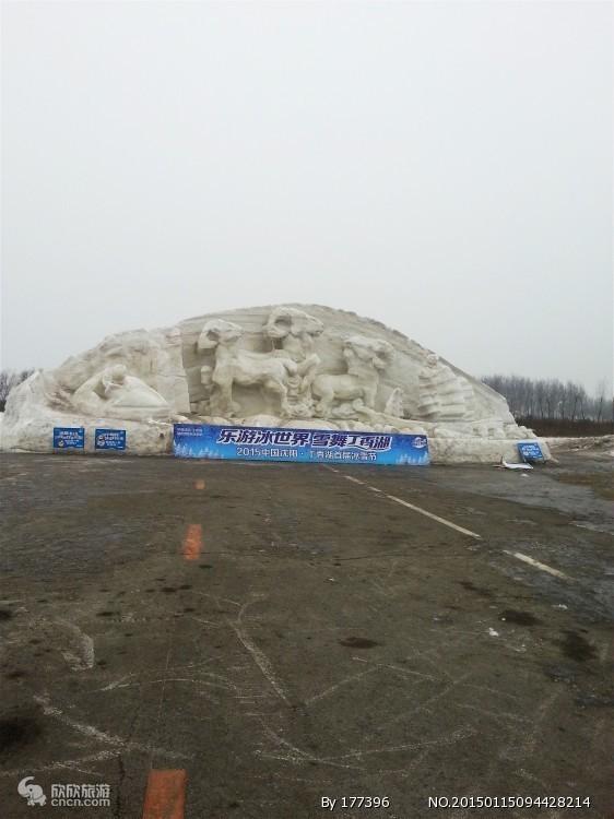 丁香湖2015冰雪节