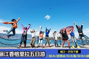 海南直飞丽江香格里拉五日游 丽江旅游游什么好玩的