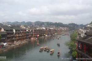 武汉到张家界/凤凰古城旅游火车4天_高端纯玩线路_张家界旅游