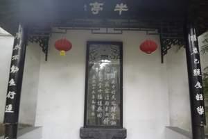 上海到苏州一日游 苏州旅游 苏州跟团游 留园 虎丘 游船