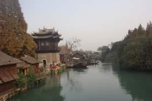 上海到杭州  乌镇  苏州  周庄精品四日游    天天发团