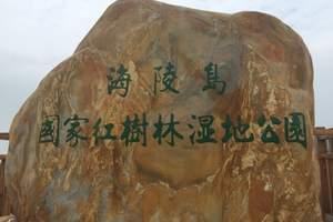 阳江海陵岛、十里银滩渔家乐、锦江温泉赤坎古镇入住海陵岛2天游