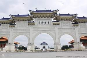 [春节新疆出发到台湾环岛十日游]春节乌鲁木齐到台湾旅游报名中