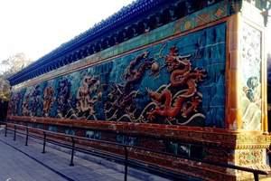 天津到北京北海公园旅游团、观九龙壁、南锣鼓巷汽车一日、赠保险