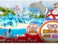 香港海洋公园一日游,香港海洋公园一日游报价,游香港海洋公园